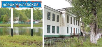 В целом село Новокремлевское выглядит обыденно: пруд, огороды и школа.