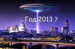 Предсказания прорицателей и экстрасенсов на 2013 год